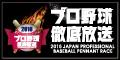 プロ野球放送日程2016