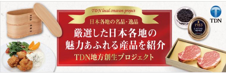 TDN地方再生プロジェクト