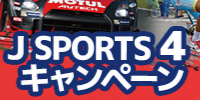 Jsports4キャンペーン