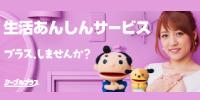 生活あんしんサービス 11.1~RE16,11