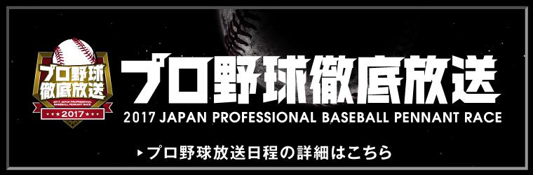 2017プロ野球放送日程