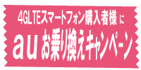 2017春auお乗り替えキャンペーン