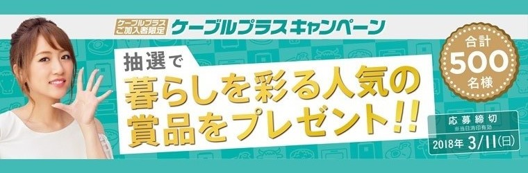 【ケーブルプラスご加入者様限定】ケーブルプラスキャンペーン