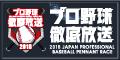 2018プロ野球放送日程
