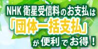 NHK団体一括(2018.5~