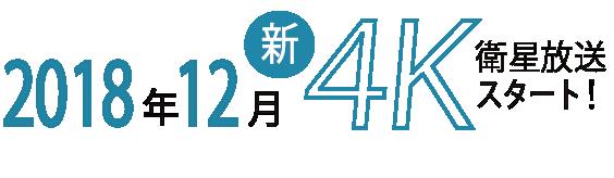 2018年12月1日4K放送開始!