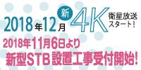 2018年12月1日新4K衛星放送開始