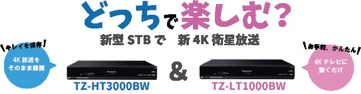 新4K衛星放送対応STB、新機種登場!