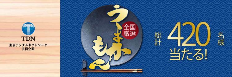 東京デジタルネットワーク共同企画「うまかもんプレゼントキャンペーン」