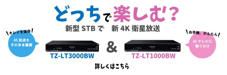 新4K衛星放送どっちのSTBで見る?