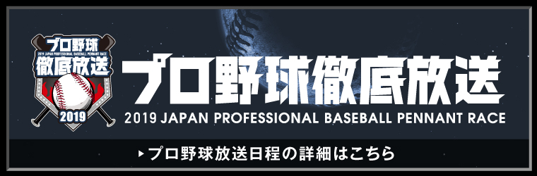 2019プロ野球徹底放送