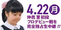 仲邑 菫初段デビュー戦!独占生中継!