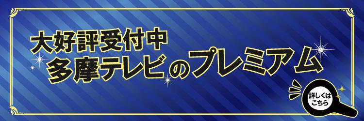 はじまる!多摩テレビの新サービス