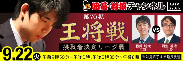藤井聡太 棋聖 囲碁将棋チャンネル生中継!