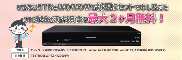 STBとWOWOW新規にセットで申込するとお得に!