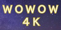 WOWOW4K放送開始
