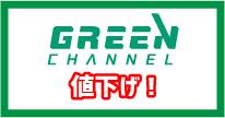 グリーンチャンネル値下げ